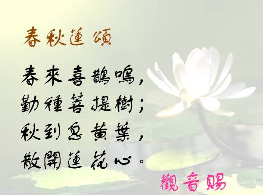 Kuan Yin Poem